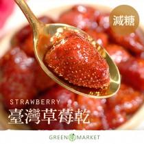 臺灣草莓乾 300G大包裝