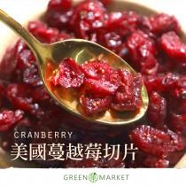 美國蔓越莓切片(小紅莓) 400G大包裝