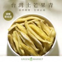 臺灣土芒果青 300G大包裝