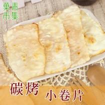 碳烤小卷片(飛卷片)
