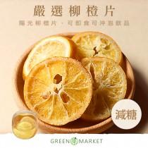 嚴選柳橙片 300G大包裝