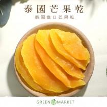 泰國芒果乾 200G小包裝