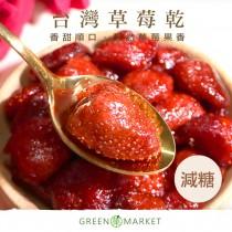 臺灣草莓乾 150G小包裝