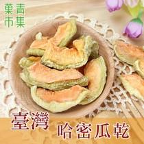 台灣哈密瓜乾