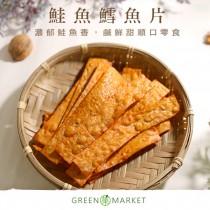 海味鱈魚切片 ( 鮭魚 ) 150G大包裝