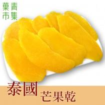 泰國芒果乾
