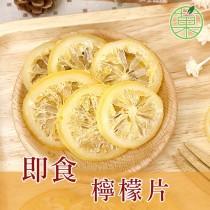 即食檸檬片 150G小包裝