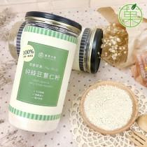純綠豆薏仁粉 無糖100%純天然 罐裝附木勺
