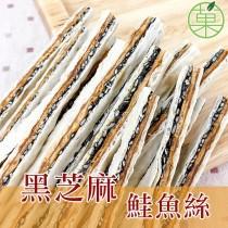黑芝麻鮭魚絲 香Q嚼勁 團購點心