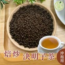 焙炒決明子茶 200G小包裝
