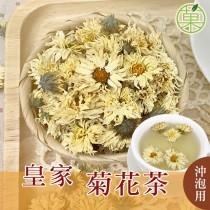 皇家菊花茶 80G