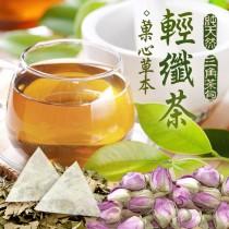 菓心草本- 輕纖茶 10入