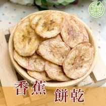 香蕉餅乾 70G 小包裝