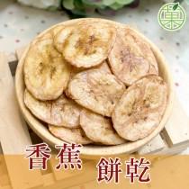 香蕉餅乾 150G 大包裝