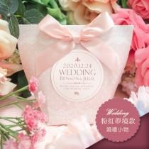 點心婚禮小物-粉紅夢境客製款