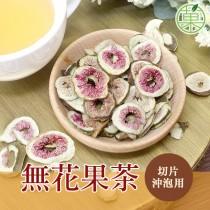 無花果茶(切片沖泡專用) 100G