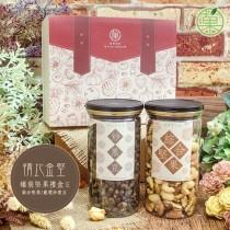情比金堅(E)綜合堅果&炒黑豆 罐裝堅果禮盒