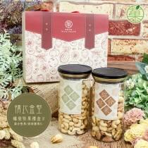 情比金堅(F)綜合堅果&烘焙腰果 罐裝堅果禮盒