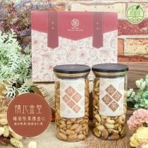 情比金堅(G)綜合堅果&烘焙杏仁果 罐裝堅果禮盒