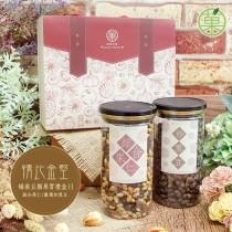 情比金堅(H)綜合果仁&炒黑豆 罐裝堅果禮盒