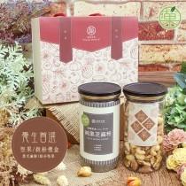 養生首選-綜合堅果&黑芝麻粉 罐裝禮盒
