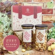 經典菓香-綜合莓果&綜合堅果 罐裝禮盒