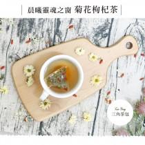 晨曦靈魂之窗 - 菊花枸杞茶 10入 (三角茶包)
