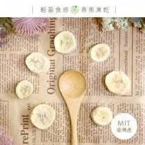 香蕉凍乾 臺灣製造 30G