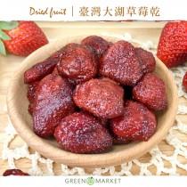 臺灣大湖草莓乾 300G大包裝