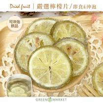 嚴選檸檬片 300G大包裝