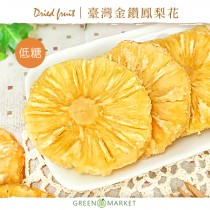 金鑽鳳梨花(鳳梨乾)150G小包裝