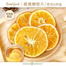 嚴選柳橙片 150G小包裝