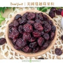 美國蔓越莓果粒(小紅莓) 200G小包裝