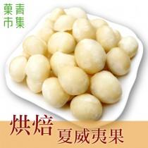 烘焙夏威夷果(夏威夷豆)(火山豆)