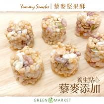 藜麥堅果酥 150G 大包裝