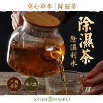菓心草本- 除濕茶 10入