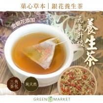 銀花養生茶(三角茶包) 10入 金銀花 人蔘