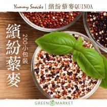 繽紛藜麥QUINOA 200G小包裝