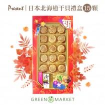 日本北海道干貝禮盒 15顆 附手提袋
