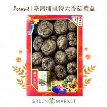 臺灣埔里特大香菇禮盒 300G 附手提袋