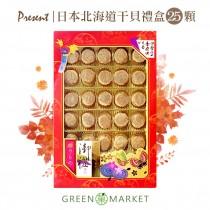 日本北海道干貝禮盒 25顆 附手提袋【限宅配】