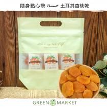 土耳其杏桃乾-隨身點心袋-35gX8入