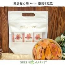 臺灣木瓜乾-隨身點心袋-35gX8入