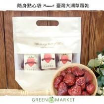 大湖草莓乾-隨身點心袋-35gX8入