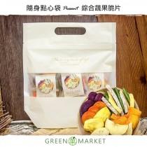 綜合蔬果脆片-隨身點心袋-25gX8入