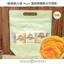 臺灣無糖愛文芒果乾-隨身點心袋-25gX8入