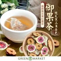 菓心草本-御果茶(三角茶包) 10入 無花果紅棗茶