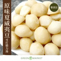 澳洲夏威夷果(夏威夷豆)(火山豆) 300G大包裝