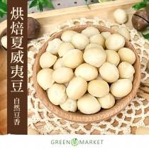 烘焙夏威夷果(夏威夷豆)(火山豆) 300G大包裝