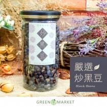 嚴選炒黑豆/罐裝 300G
